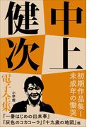 【全1-2セット】初期作品集(中上健次 電子全集)