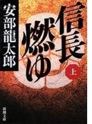 【全1-2セット】信長燃ゆ(新潮文庫)