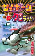 【6-10セット】サイボーグクロちゃん