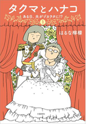 【全1-2セット】タクマとハナコ(文春e-book)