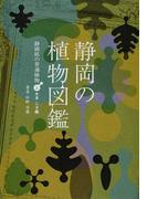 静岡の植物図鑑 静岡県の普通植物 上 木本・シダ編