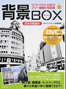 背景BOX マンガ・イラストに使えるフリー線画&写真集 日本の街並み