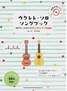 ウクレレ・ソロ・ソングブック 弾きたい人気のスタジオジブリ20曲