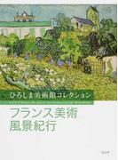 フランス美術風景紀行 ひろしま美術館コレクション