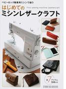 はじめてのミシンレザークラフト ベビーロック職業用ミシンで縫う (Beginner Series)