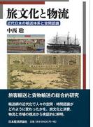 旅文化と物流 近代日本の輸送体系と空間認識