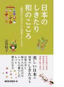 日本のしきたり和のこころ 歳時記に込められた知恵とたしなみ