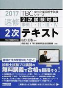 TBC中小企業診断士試験シリーズ速修2次試験対策事例Ⅰ・Ⅱ・Ⅲ・Ⅳ2次テキスト 2017