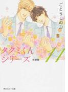 タクミくんシリーズ完全版 11 (角川ルビー文庫)