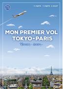 新・東京−パリ,初飛行 新装改訂2版