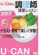 U−CANの調理師速習レッスン 2017年版