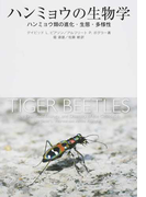 ハンミョウの生物学 ハンミョウ類の進化・生態・多様性