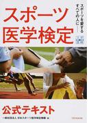 スポーツ医学検定公式テキスト スポーツを愛するすべての人に