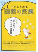 子どもと創る「国語の授業」 No.54(2016) 特集「深い学び」を支える学習課題