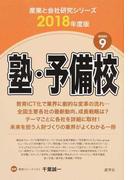 塾・予備校 2018年度版 (産業と会社研究シリーズ)