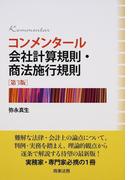 コンメンタール会社計算規則・商法施行規則 第3版