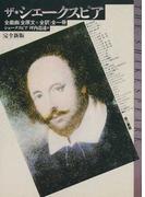 ザ・シェークスピア 全戯曲〈全原文+全訳〉全一冊 完全新版