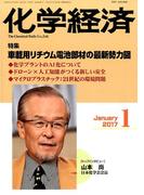 化学経済 2017年 01月号 [雑誌]