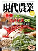 現代農業 2017年 02月号 [雑誌]