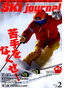 SKI JOURNAL (スキー ジャーナル) 2017年 02月号 [雑誌]