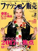 ファッション販売 2017年 02月号 [雑誌]