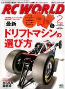 RC WORLD (ラジコン ワールド) 2017年 02月号 [雑誌]