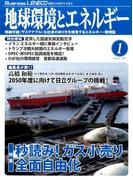 月刊 ビジネスアイエネコ 2017年 01月号 [雑誌]