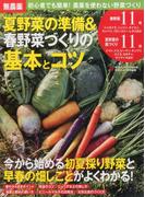 無農薬 夏野菜の準備&春野菜づくりの基本 2017年 02月号 [雑誌]