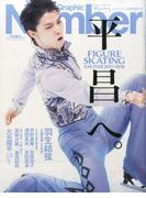 Number増刊 フィギュアスケート 2016−17 2017年 1/14号 [雑誌]