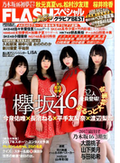 FLASHスペシャル 2017年 1/30号 [雑誌]