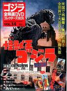 ゴジラ全映画DVDコレクターズBOX 2017年 1/24号 [雑誌]