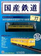 国産鉄道コレクション 2017年 1/25号 [雑誌]