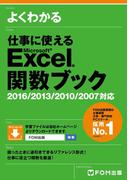 仕事に使えるExcel関数ブック 2016/2013/2010/2007 対応