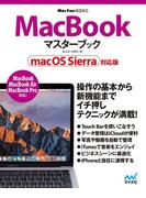 MacBook マスターブック macOS Sierra対応版(Mac Fan Books)