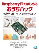 Raspberry Piではじめるおうちハック