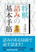 将棋・詰みの基本手筋(マイナビ将棋BOOKS)