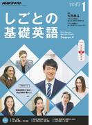 NHKテレビ しごとの基礎英語 2017年1月号(NHKテキスト)