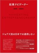 起業ナビゲーター