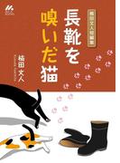 長靴を嗅いだ猫(マイカ文庫)