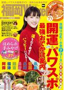 FukuokaWalker福岡ウォーカー 2017 1月増刊号(Walker)
