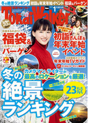 TokaiWalker東海ウォーカー 2017 1月増刊号(Walker)