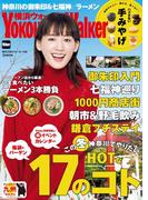 YokohamaWalker横浜ウォーカー 2017 1月増刊号(Walker)