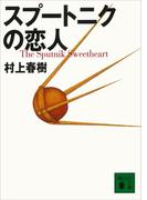 スプートニクの恋人(講談社文庫)