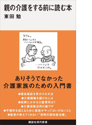 親の介護をする前に読む本(講談社現代新書)