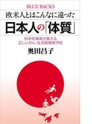 欧米人とはこんなに違った 日本人の「体質」 科学的事実が教える正しいがん・生活習慣病予防(ブルー・バックス)
