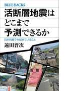 活断層地震はどこまで予測できるか 日本列島で今起きていること(ブルー・バックス)