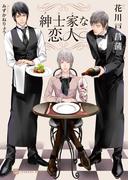 紳士家な恋人【特別版】(シャレード文庫)