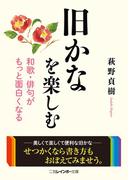 旧かなを楽しむ 和歌・俳句がもっと面白くなる(二見レインボー文庫)
