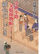 緋色のしごき(二見時代小説文庫)