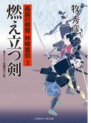 燃え立つ剣(二見時代小説文庫)